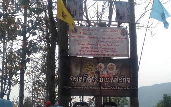 เจ้าหน้าที่งานป้องกันเทศบาลตำบลป่าอ้อดอนชัย ร่วมพิธีปล่อยขบวนชุดลาดตระเวนป้องกันไฟป่าในพื้นที่เสี่ยง 9 ตำบล เขตอำเภอเมืองเชียงราย